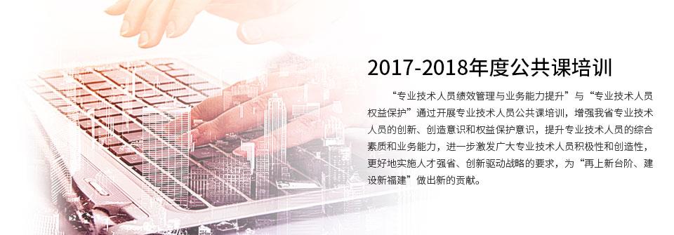 2017-2018公共课