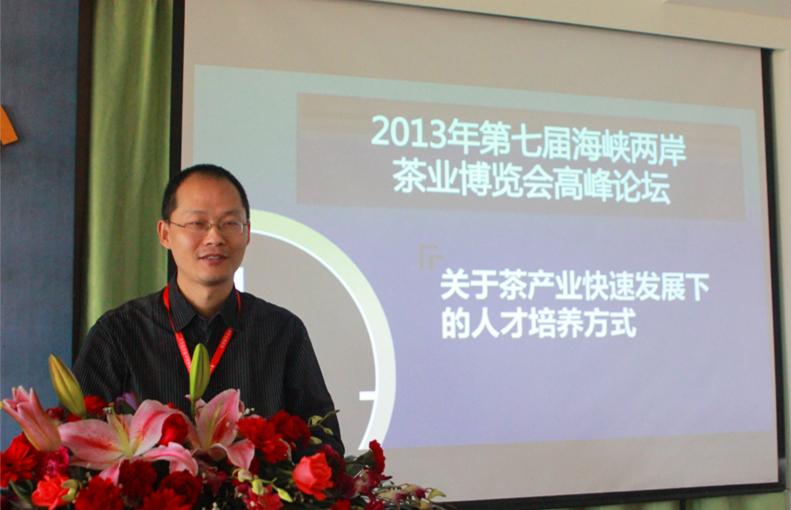 茶产业网络培训平台海峡茶学港相关领导以及众位专家